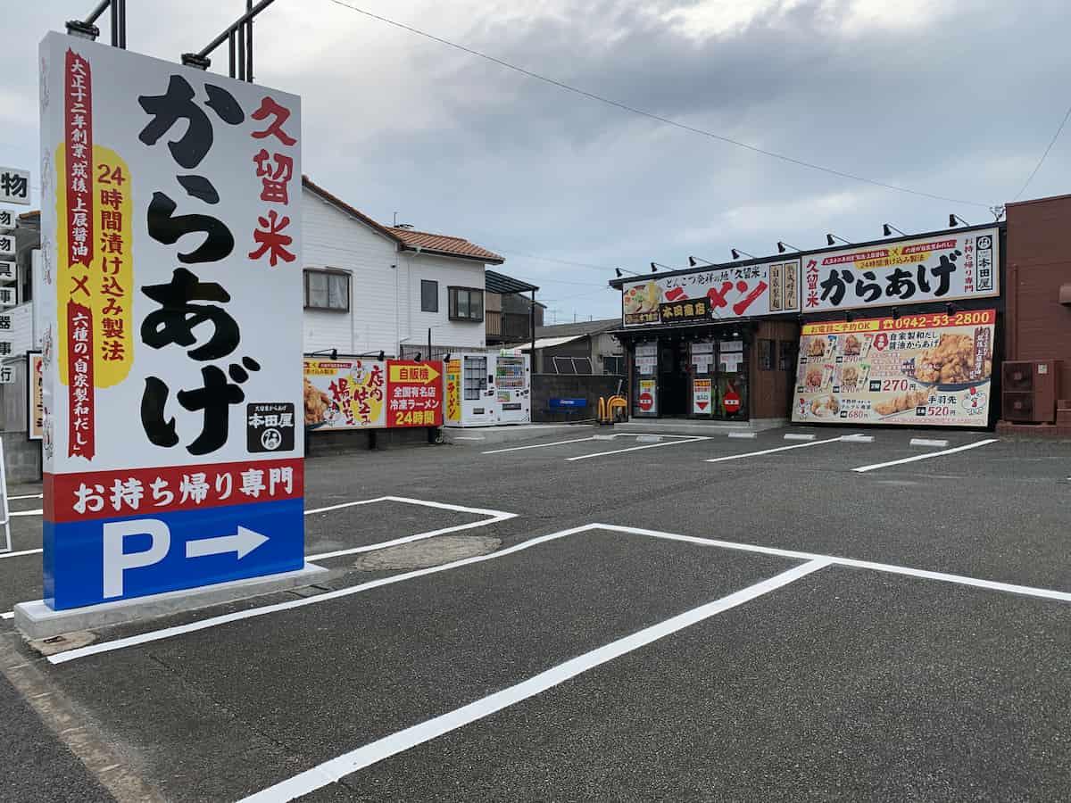 原点の地・筑後に本田商店 筑後店とからあげ本田が同時オープン。9月28日予定