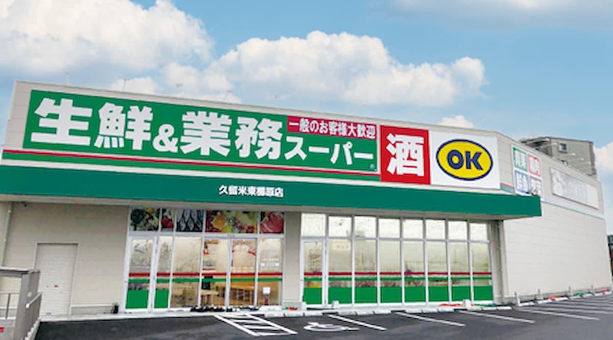 筑後市に業務スーパーができる!「生鮮&業務スーパー ボトルワールドOK筑後北店」2022年2月頃オープン予定