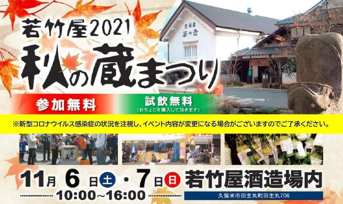 若竹屋2021秋の蔵まつり