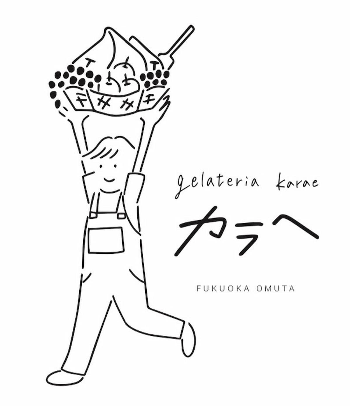 gelateria カラヘってジェラートショップが出来てる。10月9日オープン(大牟田市)