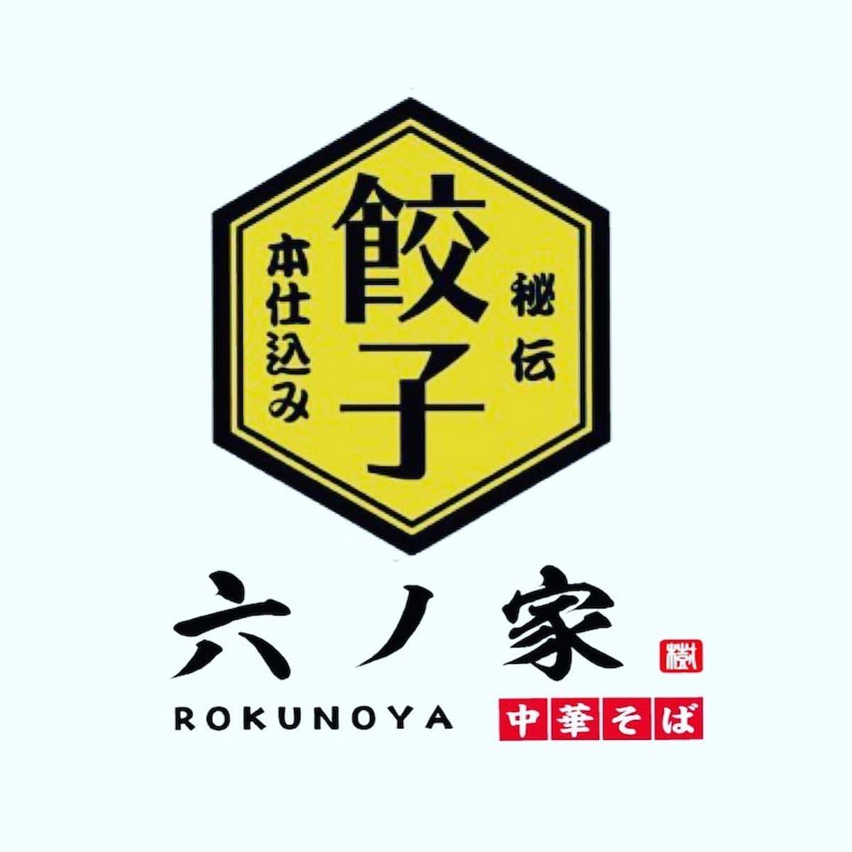 餃子の六ノ家 八女店っていう手包み本格生餃子と中華そばの店が出来てる。11月初旬オープン予定