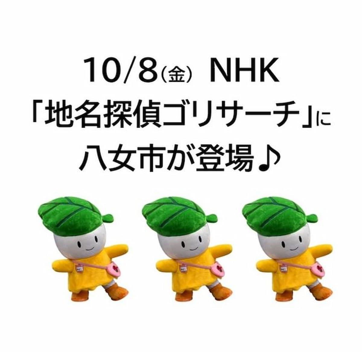 八女に伝わる伝統料理に隠された秘密とは?NHK「地名探偵ゴリサーチ」10月8日放送