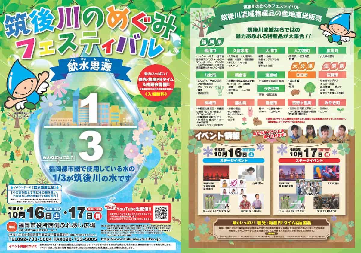 筑後川のめぐみフェスティバル2021