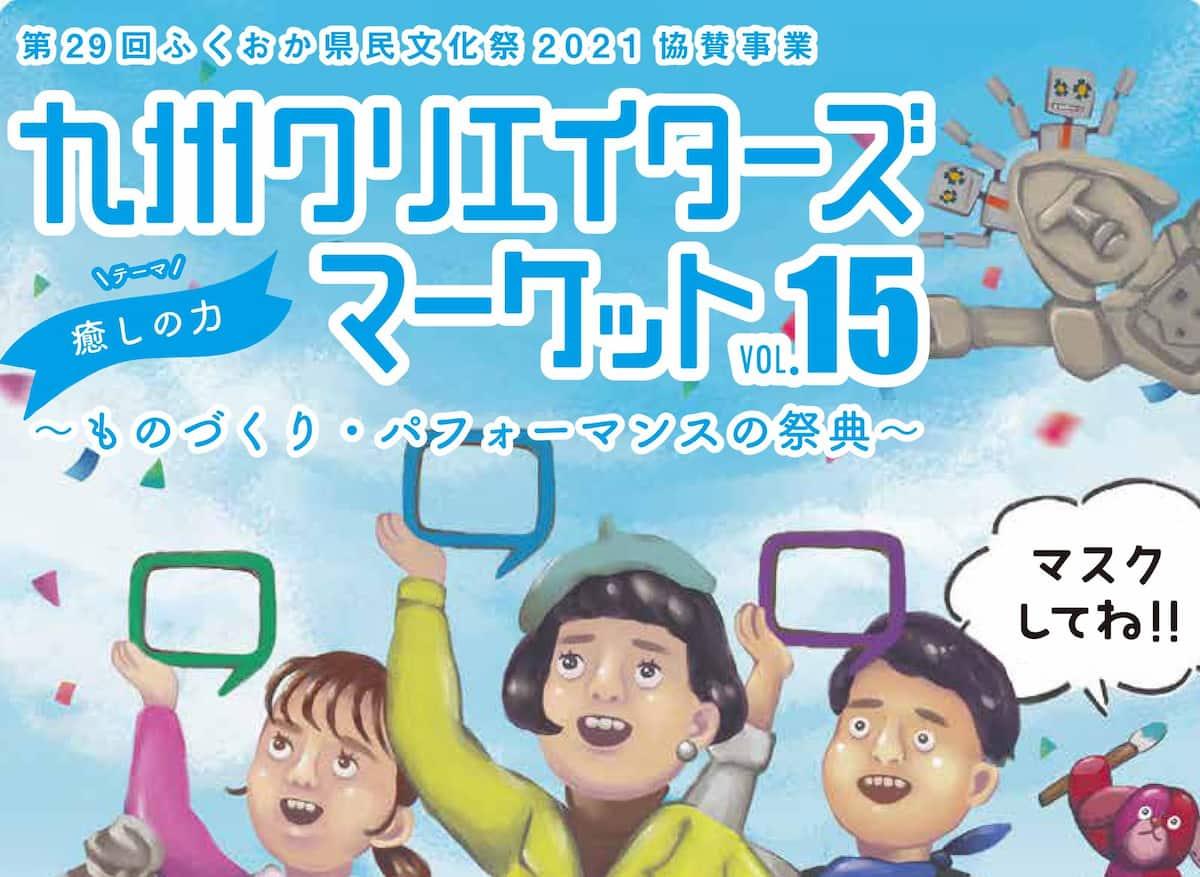 九州クリエイターズマーケットvol.15は貴方だけの宝物に出会えるかもしれないイベント。10月24日開催