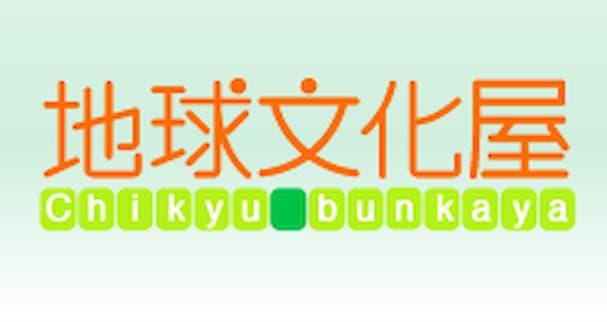地球文化屋 大牟田店って雑貨店がゆめタウン大牟田に出来てる。10月20日オープン