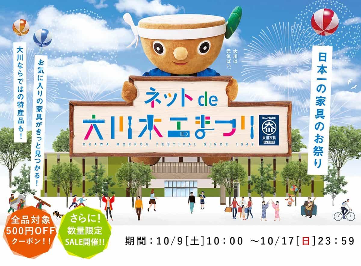 ネットde大川木工まつり 日本一の家具まつりが昨年に続いてネット開催。10月9日~17日